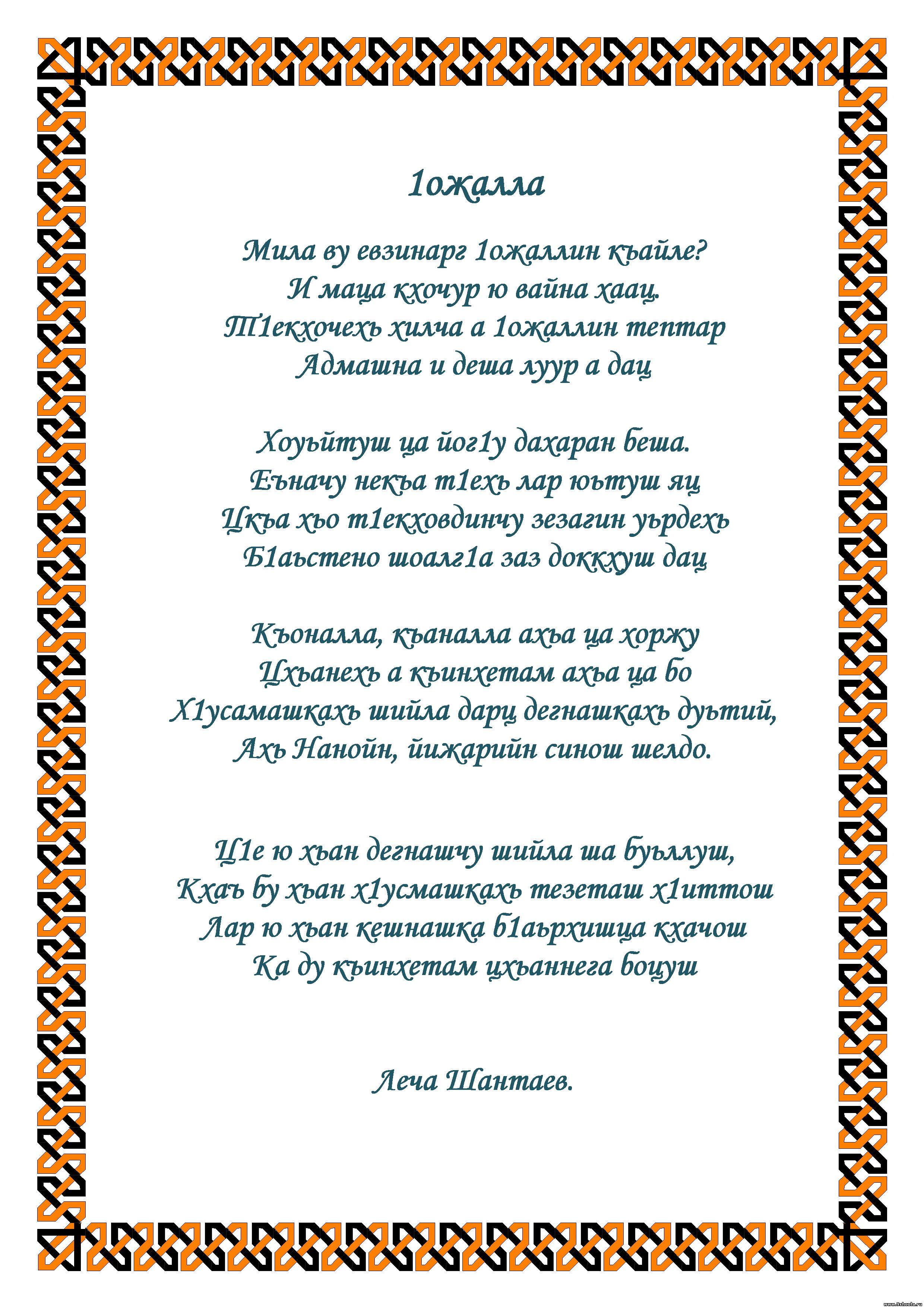 На чеченском языке поздравления брату